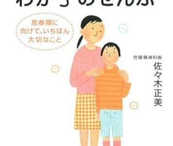 佐々木正美先生が今年6月に永眠されました