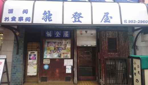 青葉台の老舗の居酒屋『能登屋』