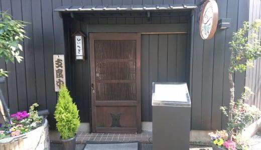 青葉台の和食屋『ひいらぎ』