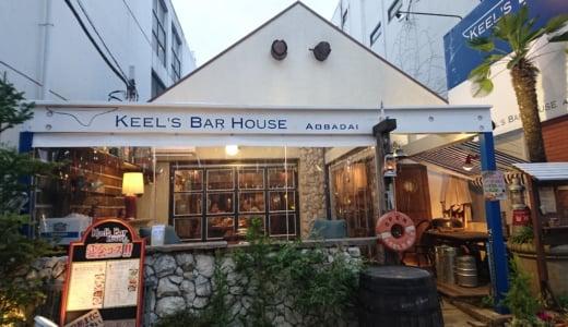青葉台の美味しいビール屋さん『キールズ・バー ハウス』