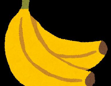 バナナを長く保存するには…