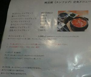純豆腐(ズンドゥブ)定食