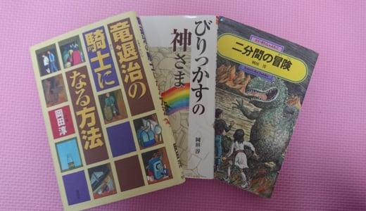 読み始めたら止まらない、わくわくする児童書