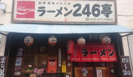 青葉台のレトロな『ラーメン246亭』