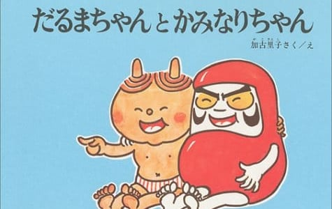 かみなりちゃんの絵本、ちょうちょ遊び、眠る前にはマッサージタイム☆