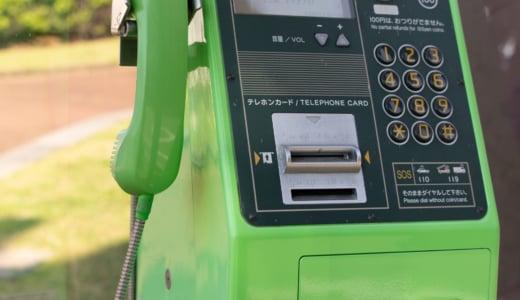 高尾山にある公衆電話とスマホ充電できる場所
