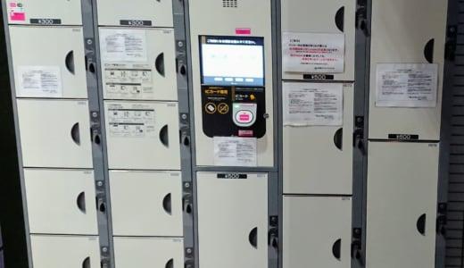 青葉台駅の公衆電話とコインロッカー情報