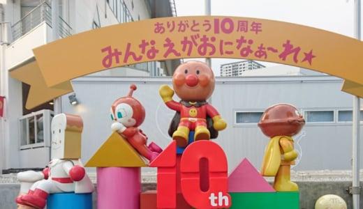 横浜アンパンマンミュージアムが2019年夏に移転&リニューアルするそうです