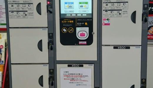 田奈駅のコインロッカー情報