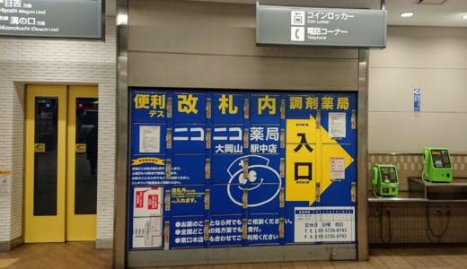 大岡山駅のコインロッカー情報