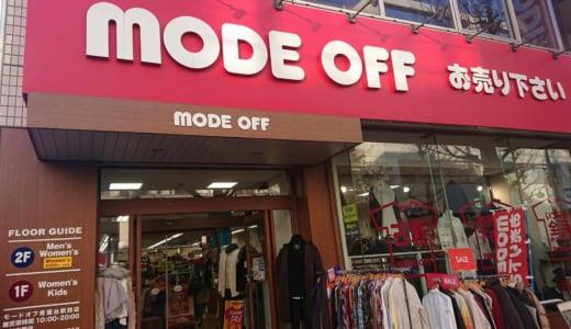 子ども服も充実している古着屋さん「モード オフ 青葉台駅前店」