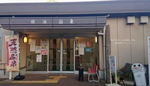 赤ちゃんも車いすご利用の方も入浴できる天然温泉「横浜温泉チャレンジャー」
