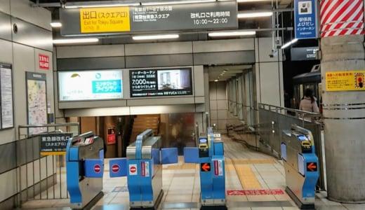 青葉台駅からベビーカーで青葉台東急スクエアに行くルート(South館編)