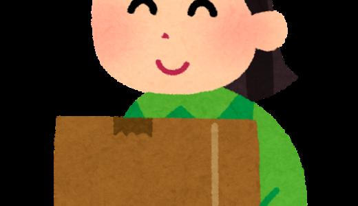 山内図書館(横浜市)では図書の有料宅配サービスを行っています