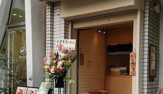 青葉台駅近くの海鮮丼持ち帰り専門店「丼丸」【閉店】
