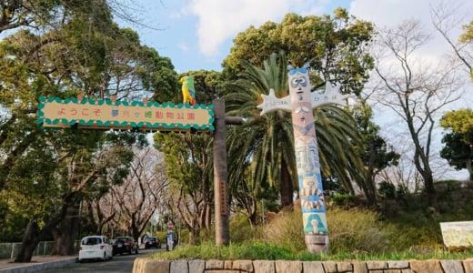 お花見もできる新川崎の「夢見ヶ崎動物公園」(入場無料・遊具とトイレの情報あり)