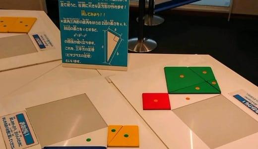 入場無料!渋谷の科学館「こども科学センター・ハチラボ」