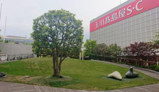 二子玉川駅から多分一番近い無料の癒しスポット・「玉川高島屋S・C」の屋上庭園