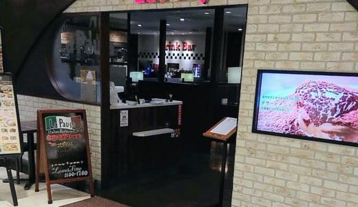土日も17時までランチをやっている「ラ・パウザ 青葉台東急スクエア店」