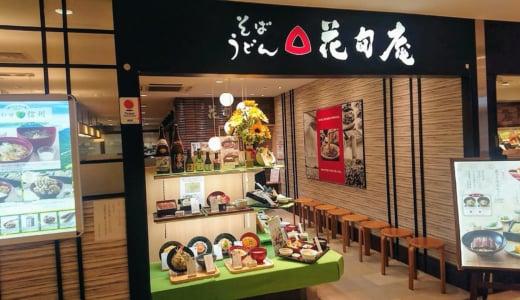 青葉台駅から雨に濡れずに行けるお蕎麦屋さん「花旬庵」