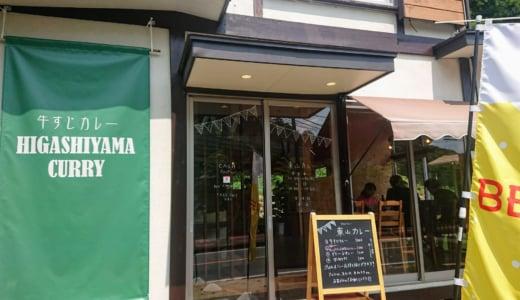 高尾山のふもとにオープンしたお洒落なカフェ風カレー屋さん「東山カレー」に行ってきました