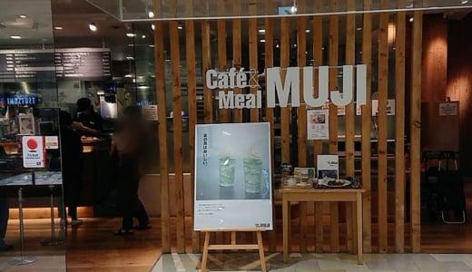 青葉台駅直結だから雨に濡れずにベビーカーで行ける!子ども連れランチに人気の「Cafe & Meal MUJI」