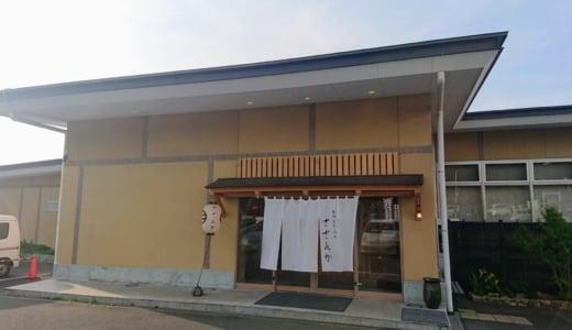 大山(神奈川)登山の帰りに日帰り天然温泉「さざんか」に行ってきました