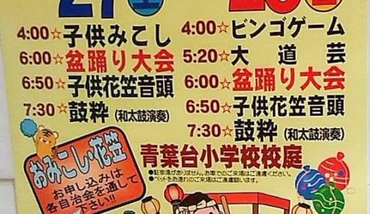 7月27日(土)、28日(日)に青葉台小学校校庭で「桜台夏祭り」が開催されるそうです