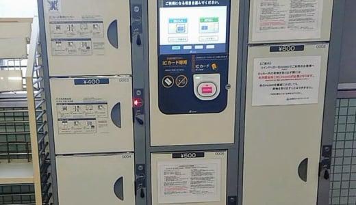 東急多摩川線 下丸子(しもまるこ)駅のコインロッカーについて
