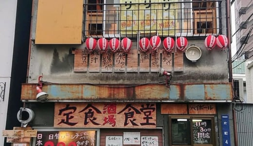 定休日以外毎日子ども食堂をやっている曙橋駅近くの「定食酒場食堂」への道順