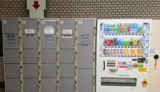 曙橋駅のコインロッカー情報