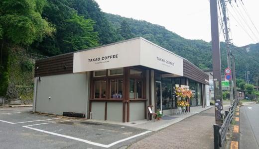 高尾山のふもとに新しいカフェ「TAKAO COFFEE」がオープンしていました!