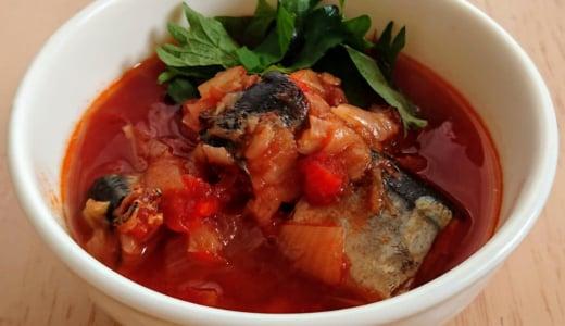 骨まで食べられるサンマのトマト煮を作りました