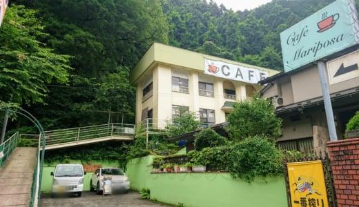 高尾山ふもとのアットホームでリーズナブルな「カフェ マリポーサ」に行ってきました