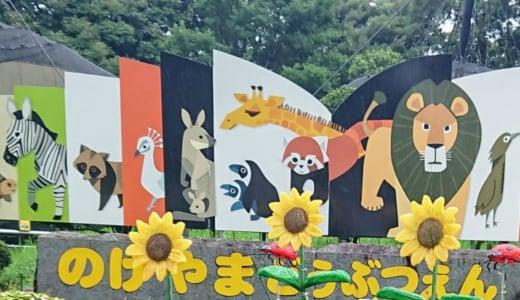 小動物とふれあえる!入園無料の「野毛山動物園」に行ってきました!