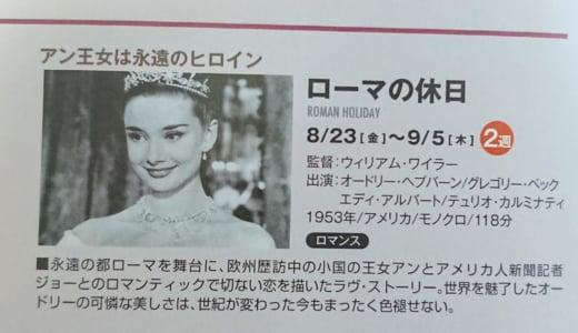 ららぽーと横浜で「ローマの休日」を観てきました