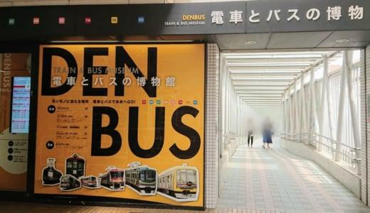 宮崎台駅直結、お弁当持ち込みOK、リーズナブルな料金で楽しめる「電車とバスの博物館」(注意事項有り)