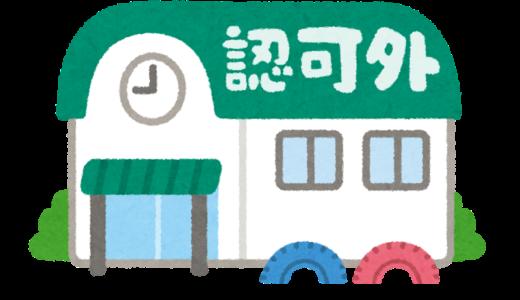 横浜市「幼児教育・保育の無償化」に関しまして