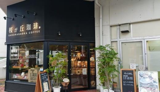 パソコン用電源、Wi-Fi有り!可愛いラテアートのサービスもある青葉台の穴場カフェ「桜が丘珈琲」に行ってきました【閉店】