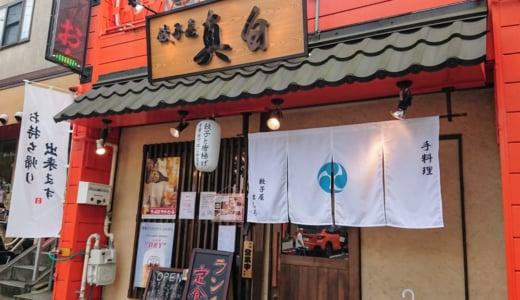 青葉台にオープンした「真白」の黒毛和牛餃子は本当に美味しかったです!