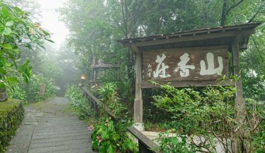 御岳山で日帰り入浴(立ち寄り湯)をやっている「山香荘」に行きました