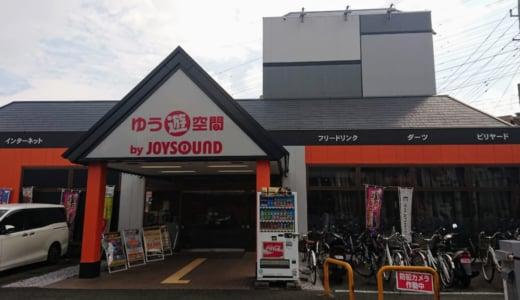 橋本駅から一番近いと思われるネットカフェ「ゆう遊空間」までの道を歩いてみました