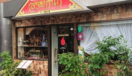 「孤独のグルメ」でも紹介された北千住の本格タイ料理屋さん「ライカノ」(注意事項有り)