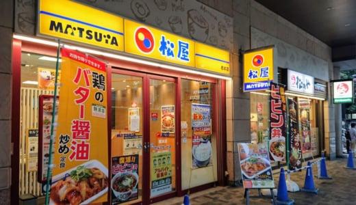 橋本駅近くで24時間営業をしている「松のや」と「松屋」に行ってきました