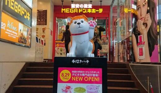 リニューアルオープン!渋谷のタピオカ専門店「たぴも茶房」