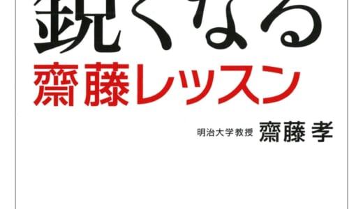 「頭が鋭くなる齋藤レッスン」を読んで、最近始めたこと