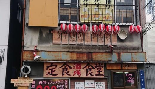 定食酒場食堂が今週13日金曜「たけしのニッポンのミカタ!」に出ます