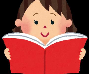 子どもに本を読ませる方法