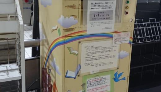 市が尾駅、たまプラーザ駅、青葉台駅の横浜市の図書返却ポストは現在休止中です