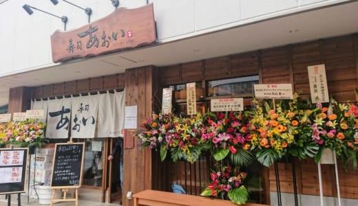 【開店】青葉台駅近くに本格的なお寿司をお手頃価格で楽しめる「寿司あおい」がオープン!